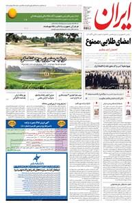 ایران - ۱۳۹۶ پنج شنبه ۹ شهريور