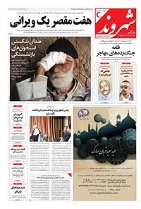 شهروند - ۱۳۹۶ پنج شنبه ۹ شهريور