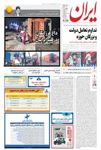 ایران - ۱۳۹۶ شنبه ۱۱ شهريور
