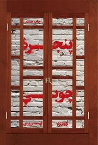 پنجرهی چوبی
