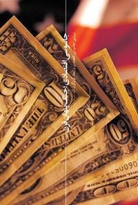 جاسوسی اقتصادی جنگ پنهان قرن؛ بررسی جاسوسی اقتصادی و ابعاد گوناگون آن