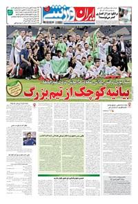 ایران ورزشی - ۱۳۹۶ يکشنبه ۱۲ شهريور