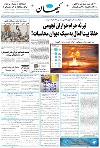 کیهان - دوشنبه ۱۳ شهريور ۱۳۹۶