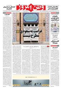 وطن امروز - ۱۳۹۶ دوشنبه ۱۳ شهريور