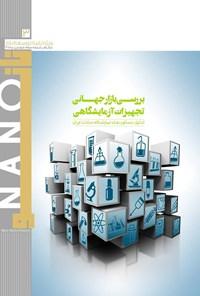 ویژه نامه توسعه بازار _ شماره ۳ _ فروردین ۹۶