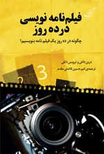 فیلمنامهنویسی در ده روز (چگونه در ده روز یک فیلمنامه بنویسیم؟)