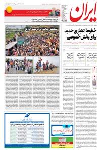 ایران - ۱۳۹۶ سه شنبه ۱۴ شهريور