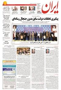 ایران - ۱۳۹۴ چهارشنبه ۲۰ خرداد