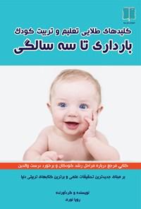 کلیدهای طلایی تعلیم و تربیت کودک (بارداری تا سه سالگی)