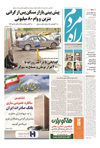 راه مردم - ۱۳۹۴ چهارشنبه ۲۰ خرداد