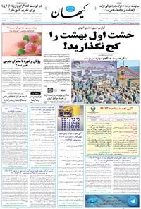 کیهان - چهارشنبه ۱۵ شهريور ۱۳۹۶