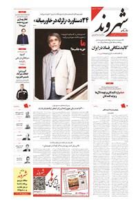 شهروند - ۱۳۹۴ چهارشنبه ۲۰ خرداد