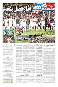 ایران ورزشی - ۱۳۹۶ چهارشنبه ۱۵ شهريور