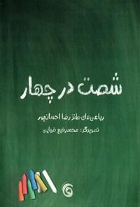 شصت در چهار؛ رباعیهای طنز رضا احسانپور