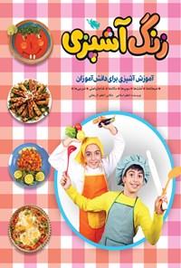 زنگ آشپزی؛ آموزش آشپزی برای دانشآموزان
