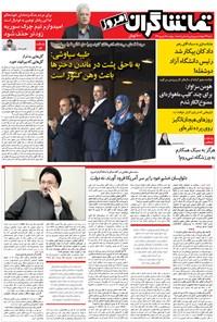تماشاگران امروز _ ۱۶ شهریور ۹۶