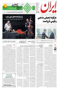 ایران - ۱۳۹۶ پنج شنبه ۱۶ شهريور
