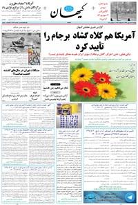 کیهان - پنجشنبه ۱۶ شهريور ۱۳۹۶