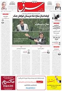 شرق - ۱۳۹۴ چهارشنبه ۲۰ خرداد
