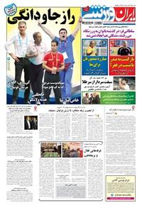 ایران ورزشی - ۱۳۹۶ پنج شنبه ۱۶ شهريور