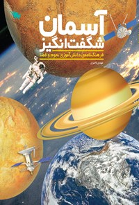 آسمان شگفتانگیز؛ فرهنگنامهی دانشآموزی نجوم و فضا