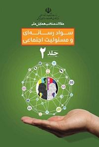 مقالات منتخب همایش ملی سواد رسانهای و مسئولیت اجتماعی؛ جلد دوم