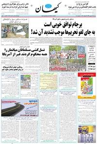 کیهان - يکشنبه ۱۹ شهريور ۱۳۹۶
