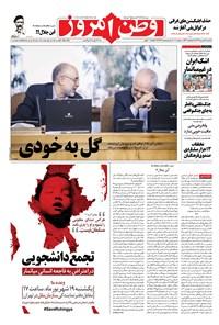 وطن امروز - ۱۳۹۶ يکشنبه ۱۹ شهريور