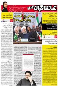 تماشاگران امروز _ ۲۰شهریور ۹۶