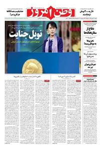 وطن امروز - ۱۳۹۶ دوشنبه ۲۰ شهريور