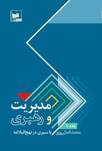 مدیریت و رهبری با سیری در نهجالبلاغه (جلد اول)