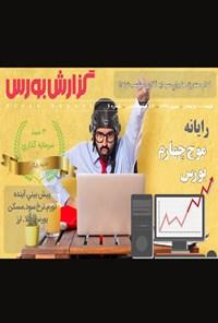 ماهنامه گزارش بورس _ شماره ۶ _ شهریور ۹۶