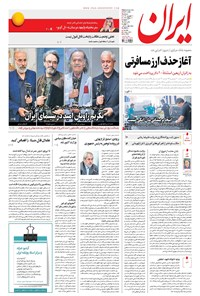 ایران - ۱۳۹۶ سه شنبه ۲۱ شهريور
