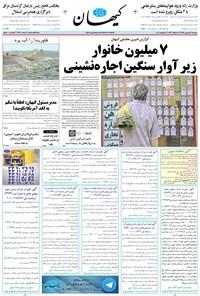 کیهان - سهشنبه ۲۱ شهريور ۱۳۹۶