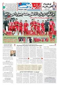 ایران ورزشی - ۱۳۹۶ سه شنبه ۲۱ شهريور