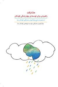 مشارکت: راهبردی برای توسعهی بهتر زندگی کودکان؛ جلد سوم