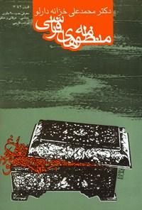 منظومههای فارسی قرن ۹ تا ۱۲ : معرفی حدود ۹۰۰ مثنوی حماسی، عرفانی و عشقی در ادب فارسی