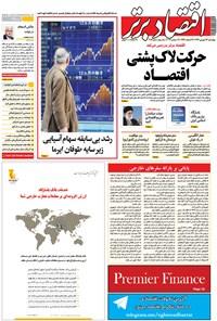 هفته نامه اقتصاد برتر _ شماره ۲۱۸ _ ۲۲ شهریور ۹۶