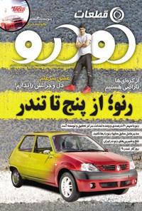 ماهنامه قطعات خودرو _ شماره ۲ _ شهریور ۹۶