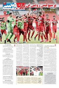 ایران ورزشی - ۱۳۹۶ چهارشنبه ۲۲ شهريور