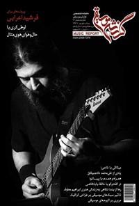 ماهنامه گزارش موسیقی _ شماره ۹۳_ مرداد و شهریور ۹۶