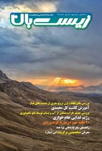 ماهنامه زیستبان آب _ شماره ۹ _ خرداد ۹۶