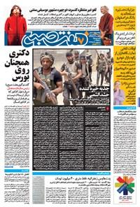 هفت صبح -۲۱ خرداد ۱۳۹۴-شماره ۱۱۸۲