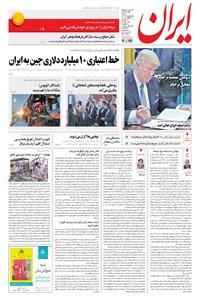 ایران - ۱۳۹۶ شنبه ۲۵ شهريور