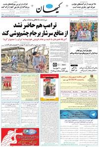 کیهان - شنبه ۲۵ شهريور ۱۳۹۶