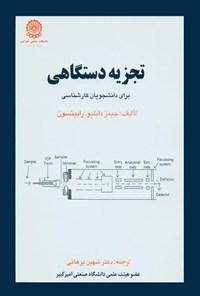 تجزیهی دستگاهی؛ برای دانشجویان کارشناسی (جلد اول)