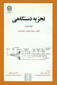 تجزیهی دستگاهی (جلد دوم)