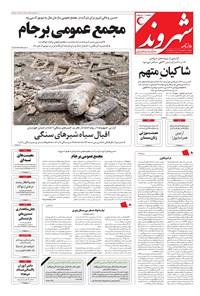 شهروند - ۱۳۹۶ يکشنبه ۲۶ شهريور