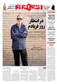 وطن امروز - ۱۳۹۶ يکشنبه ۲۶ شهريور