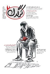 هفتهنامه کرگدن  ـ  شماره ۶۲  ـ  ۲۵ شهریور ۹۶
